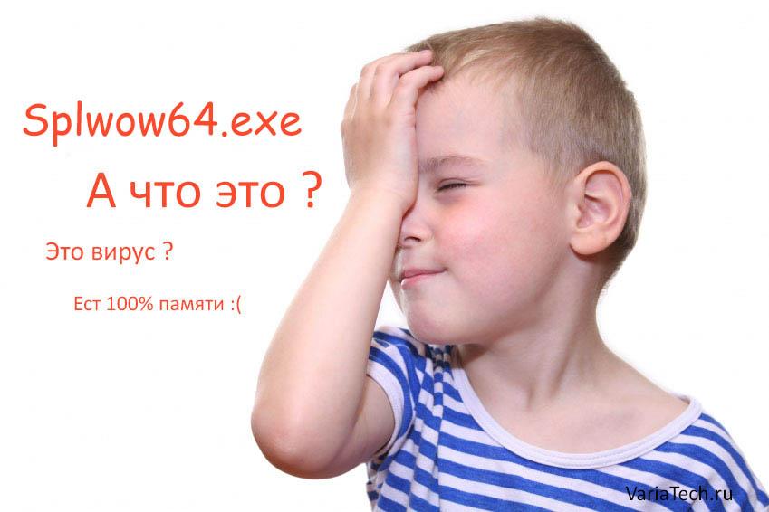 Что за процесс Splwow64.exe