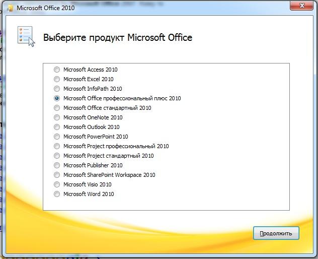 microsoft access 2012 keygen