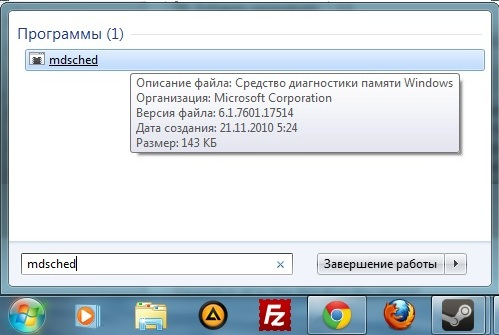 тест оперативки windows 7