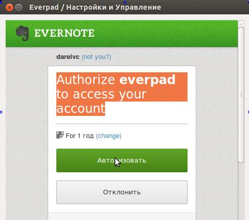 evernote_end_reg