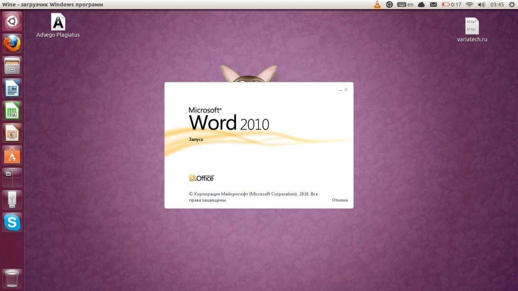 Microsoft Office 2010 на Ubuntu 13.04