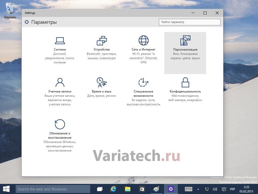 windows_10_test_10