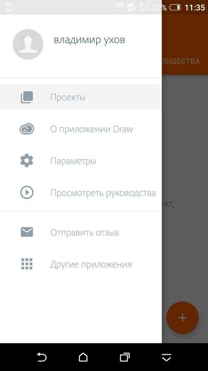 Adobe-Illustrator-Draw-–-векторная-графика-2