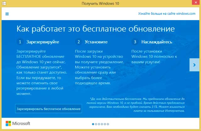 Нужно-ли-обновляться-до-Windows-10