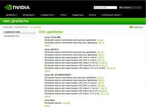 Как-установить-актуальные-драйверы-на-Linux4