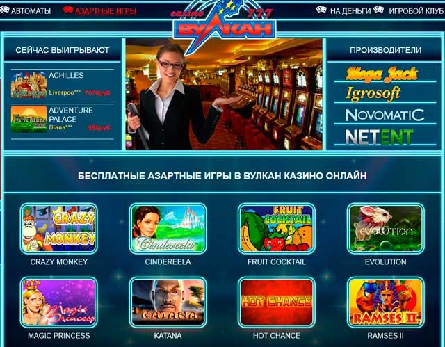 казино вулкан играть на реальные деньги