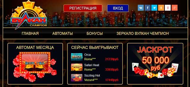 Играть онлайн в автоматы Вулкан Чемпион и выигрывать