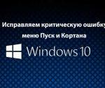 Windows-10--Исправляем-критическую-ошибку-меню-Пуск-и-Кортана