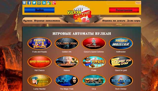 демо игровые автоматы вулкан