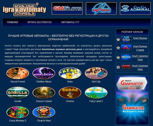 Как-выбрать-онлайн-казино