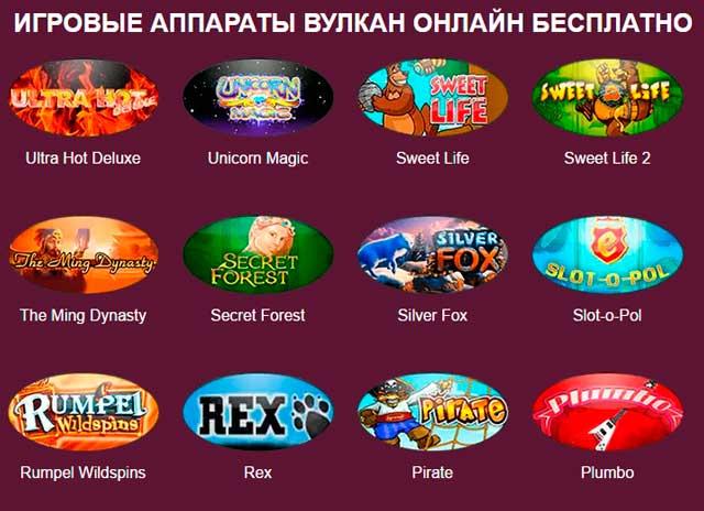 операция ы игровой аппарат казино вулкан
