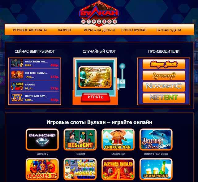 Игровые слоты Вулкан – играйте онлайн