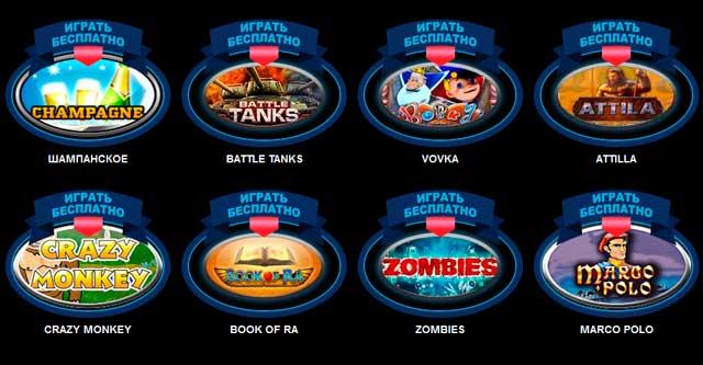 Новые игровые автоматы Вулкан казино бесплатно играть онлайн