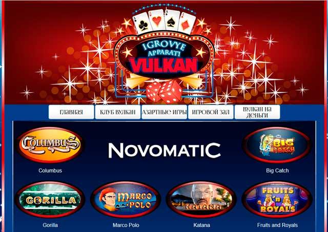 Бесплатные азартные игры от казино Вулкан