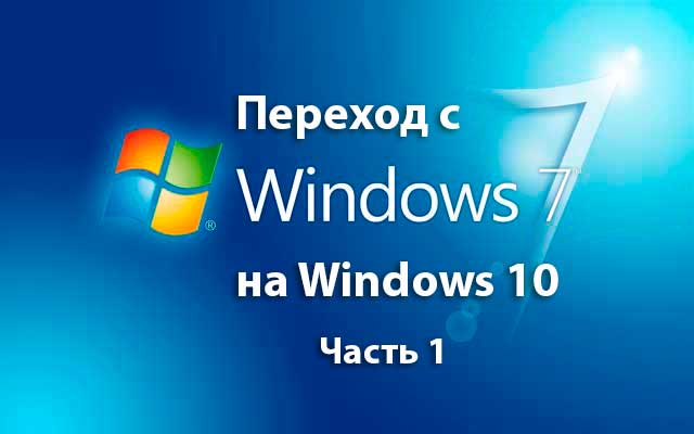 perehod-s-windows-7-na-windows-10-1