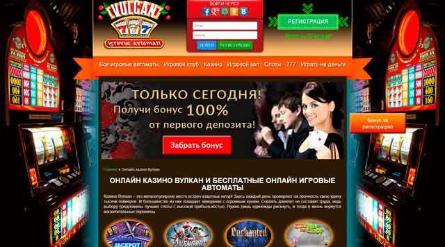 Бесплатный игровой клуб Вулкан в онлайн режиме