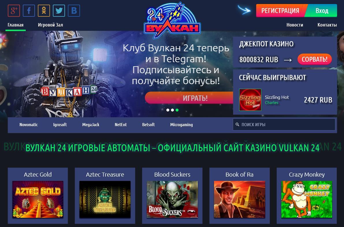 казино vulkan platinum официальный сайт вход
